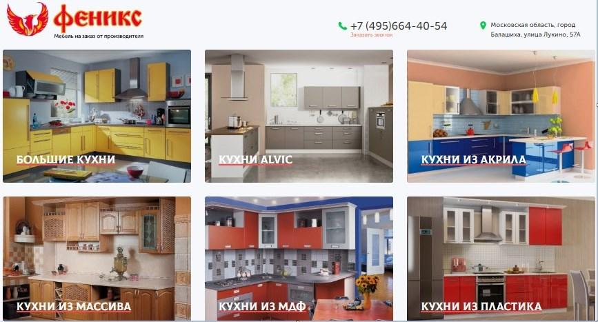кухни на заказ феникс фото