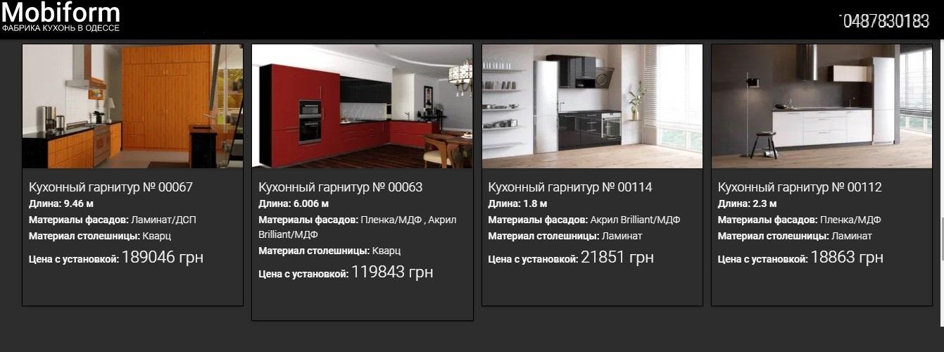 Одесская фабрика «Mobiform»