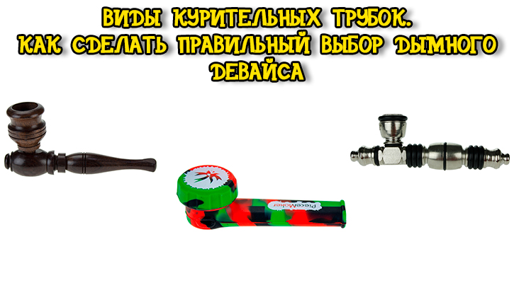 купить трубку для курения в Харькове