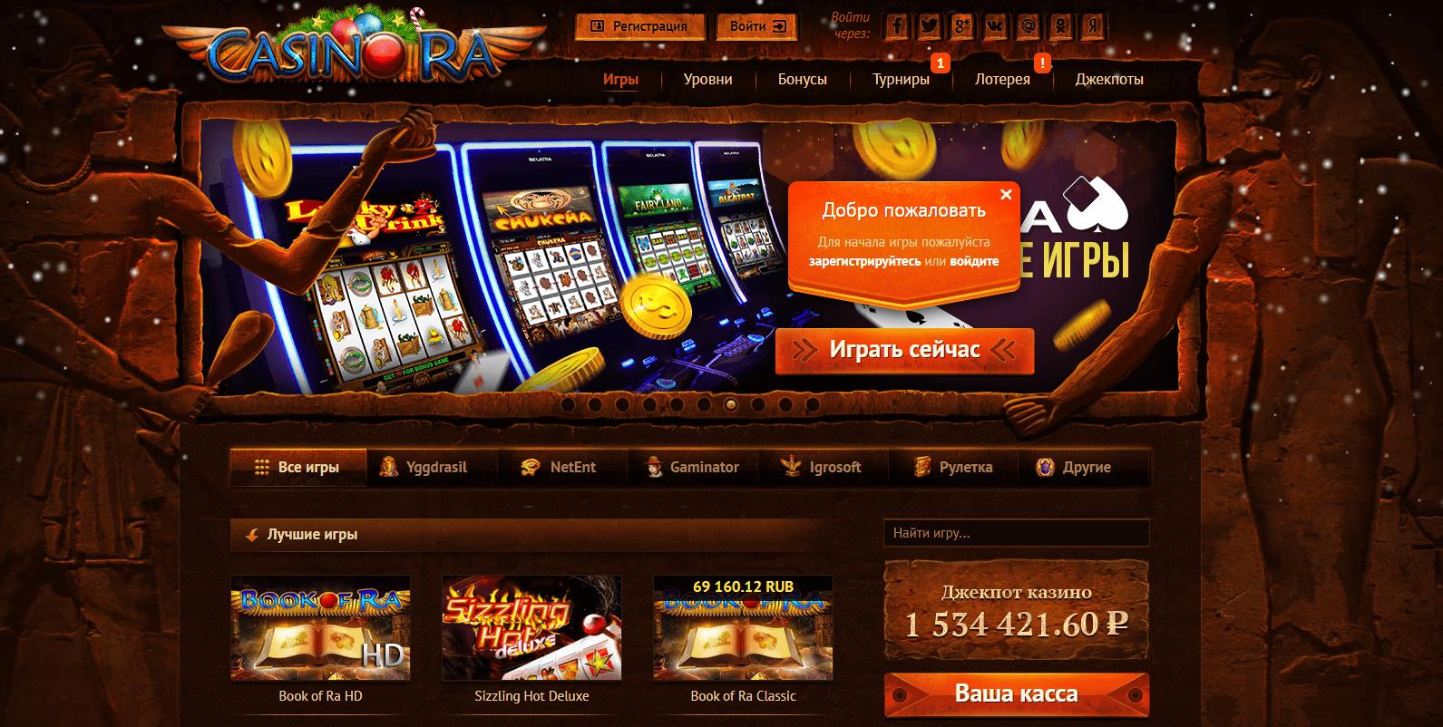Официальный сайт Casino Ra