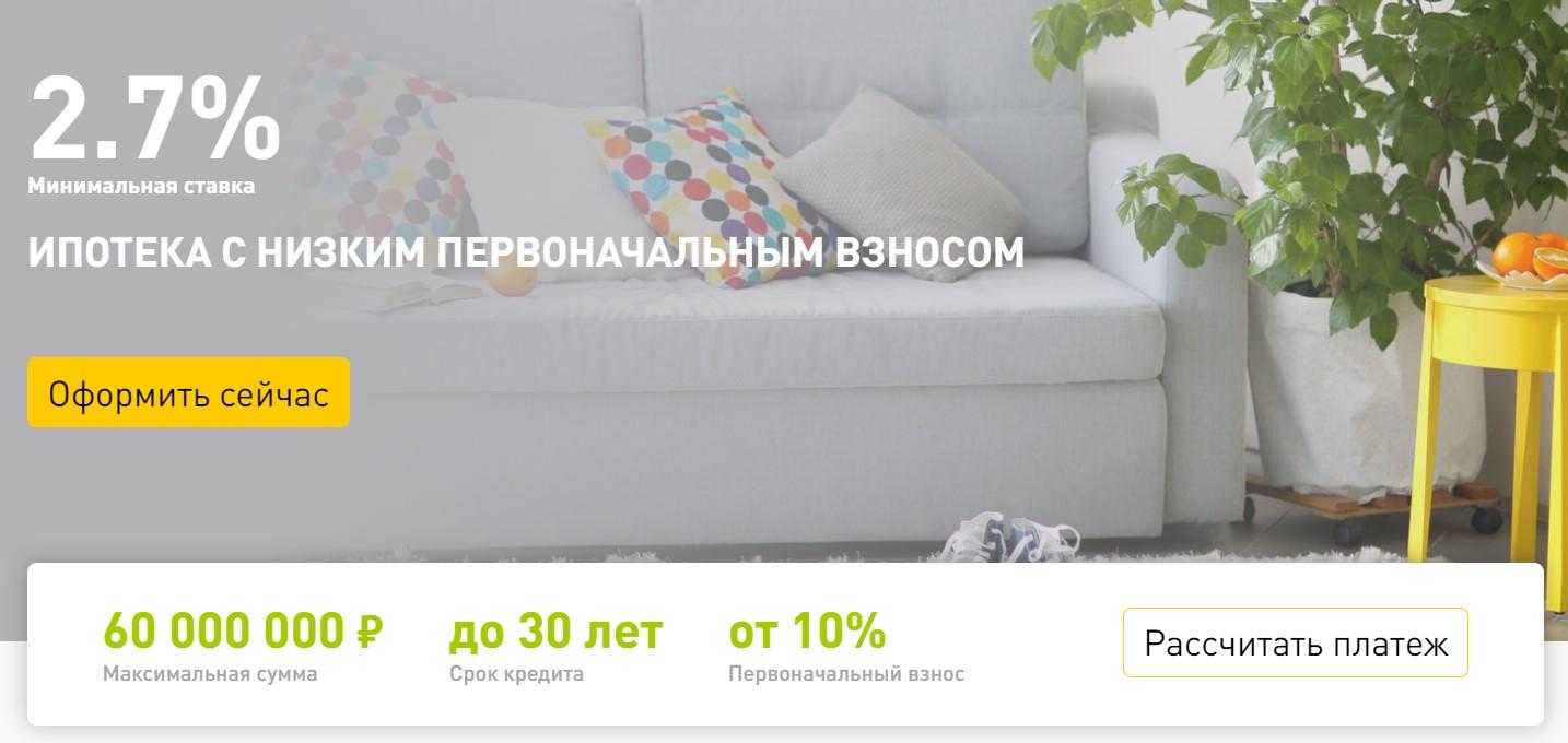 https://www.rshb.ru/natural/loans/mortgage_all/ipoteka-s-pervonachalnym-vznosom/