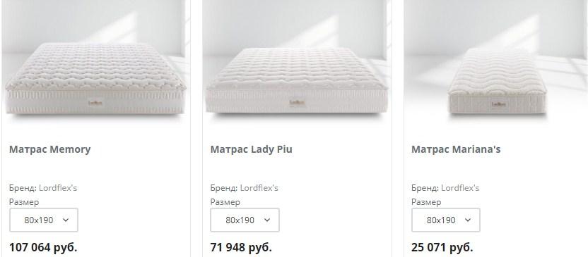Матрасы Lordflex's цены 2